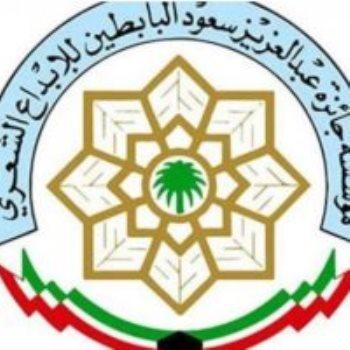 مؤسسة عبد العزيز سعود البابطين