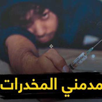 مدمني المخدرات