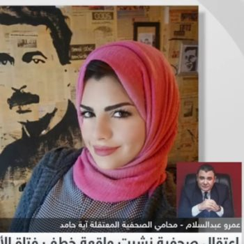 محامى آية حامد فى مداخلة على قناة مكملين