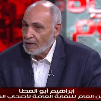 إبراهيم أبو العطا الأمين العام للنقابة العامة لأصحاب المعاشات