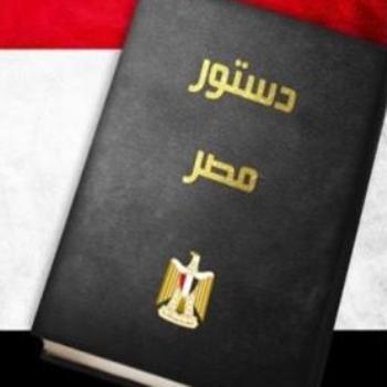 التعديلات الدستورية