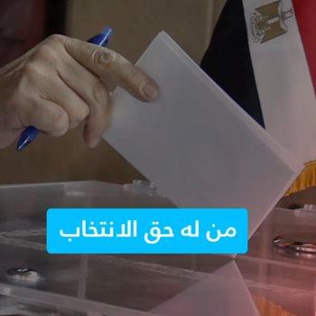 تصويت فى الاستفتاء