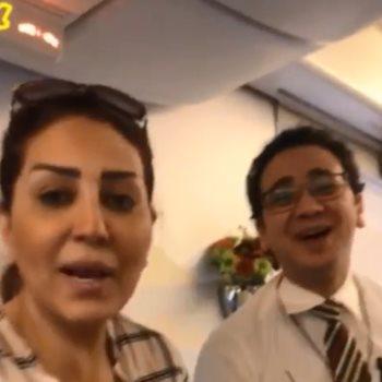 وفاء عامر على متن طائرة