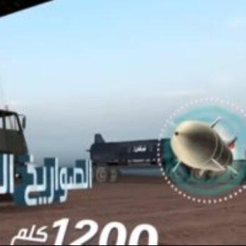الصواريخ الباليستية