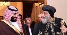 الأمير محمد بن سلمان والبابا تواضروس