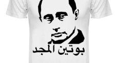 بوتين المجد