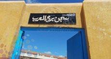 سجن برج العرب - أرشيفية