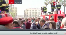 تشيع جثمانى شهداء حادث الأسكندرية