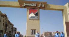 اسكان دار مصر