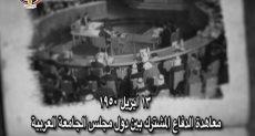 الدفاع تنشر 6 أحداث فى تاريخ مصر بشهر أبريل