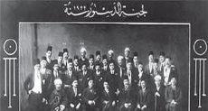 أعضاء دستور 1923