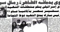 سيد زكريا أسد سيناء