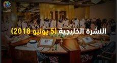 نشرة الخليج