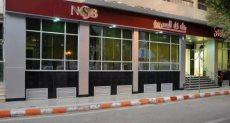 بنك ناصر