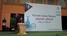 الملتقى السنوى العاشر لجمعية سفراء الهداية