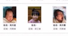 اختطاف الأطفال فى الصين شبح يهدد الآباء والأمهات