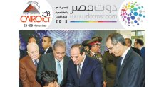 "عدد مطبوع من ""دوت مصر"" بمناسبة معرض Cairo ICT 2018"