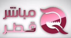 قناة مباشر قطر