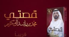 كتاب قصتى لحاكم دبى محمد بن راشد نائب رئيس الإمارات