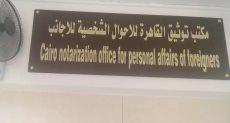 مكتب توثيق القاهرة