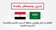 السعودية تدين حادث الدرب الأحمر الإرهابي