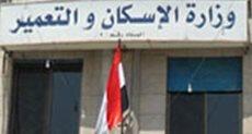 وزارة الإسكان والمجتمعات العمرانية