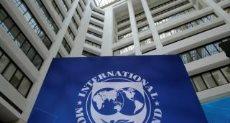 مبني صندوق النقد الدولي - أرشيفية