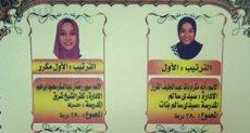 أوئل الشهادة الإعدادية بكفر الشيخ