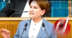 ميرال اكشنار المرأة الحديدية بالبرلمان التركى
