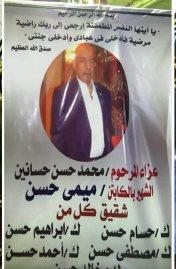 عزاء شقيق حسام وإبراهيم