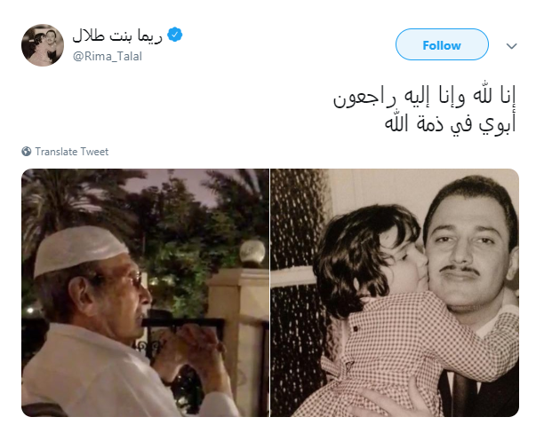 407262-ريما-بنت-طلال