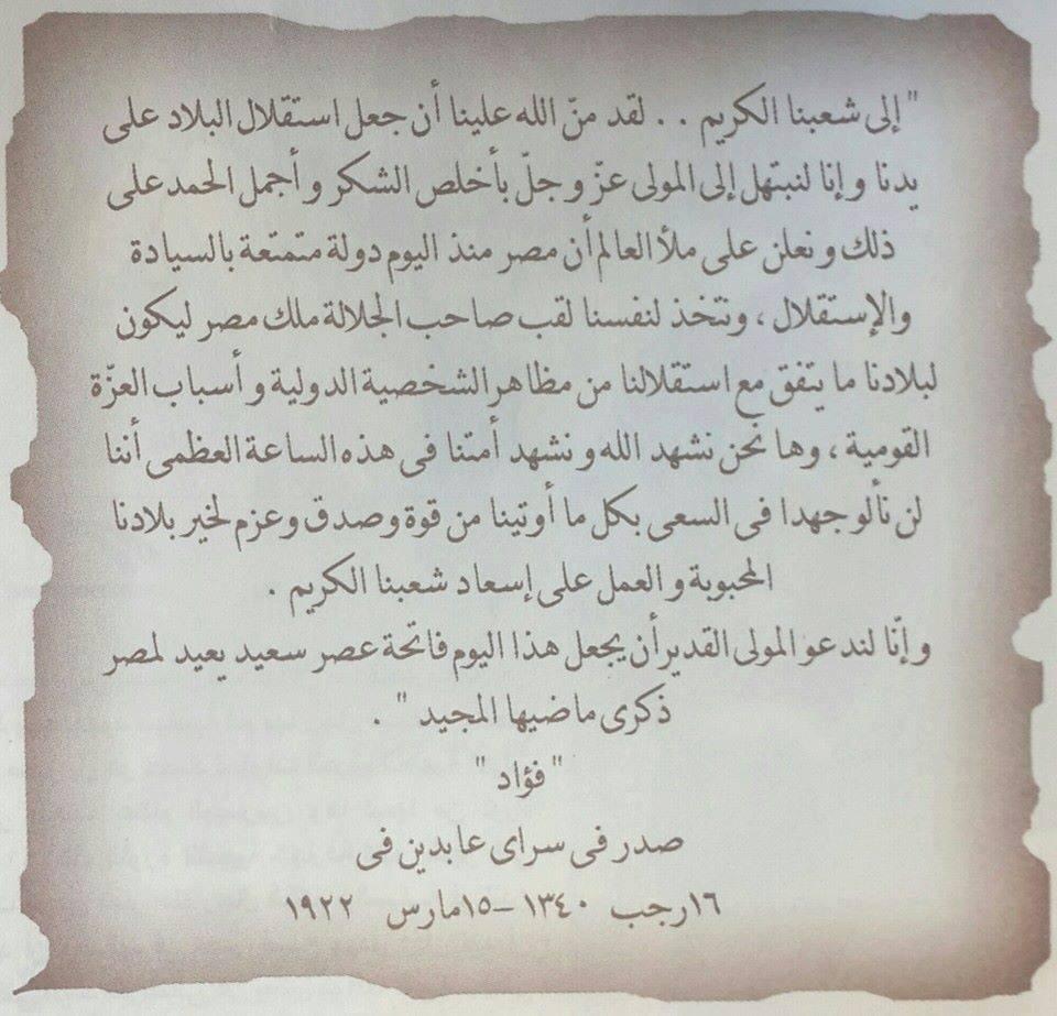 إعلان استقلال مصر