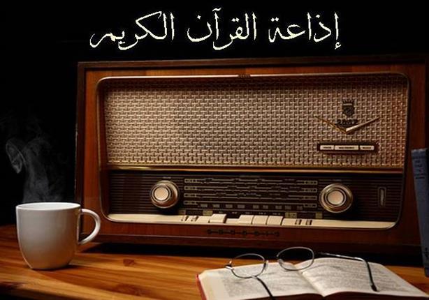 إذاعة القرآن الكريم