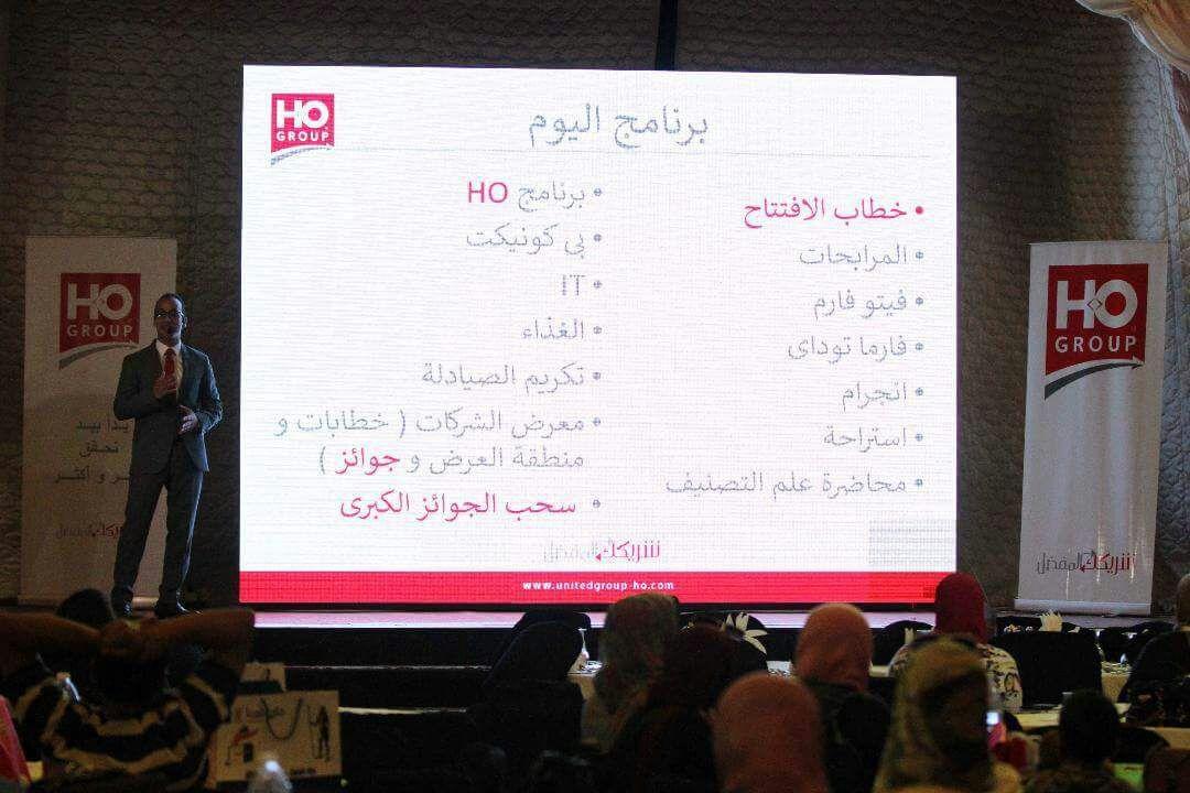 مؤتمر HO  شريكك المفضل (3)