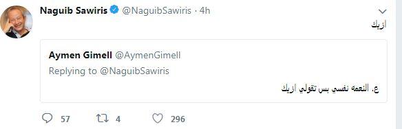 تغريدة نجيب ساويرس وأحد متابعيه