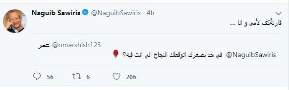 تغريدة نجيب ساويرس و قارئة الكف