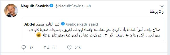 تغريدة نجيب ساويرس ومحمد صلاح