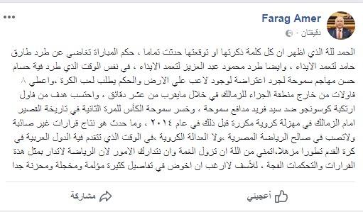 فرج عامر عن كأس مصر