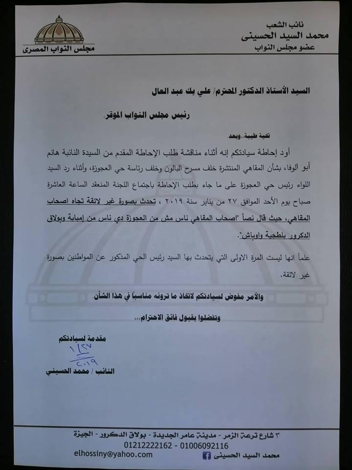 55445-مذكرة-النائب-محمد-الحسينى-لرئيس-البرلمان