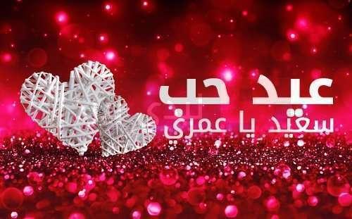 عيد-الحب-3