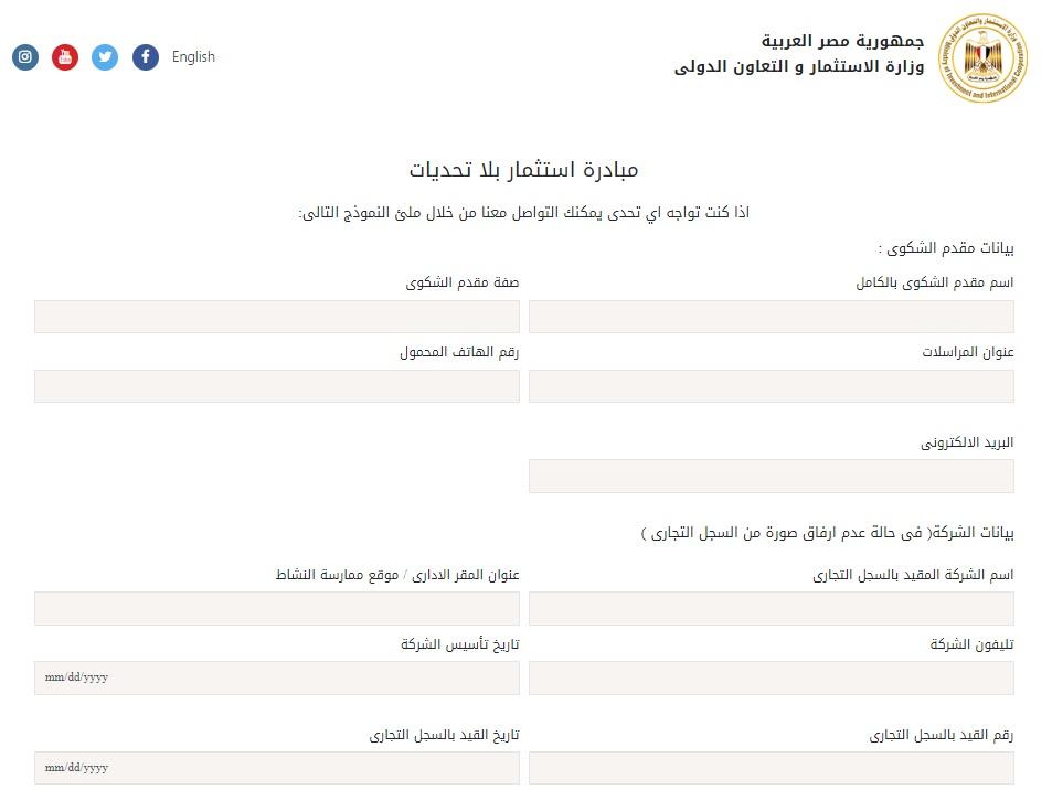 صورة ضوئية من موقع وزارة الاستثمار