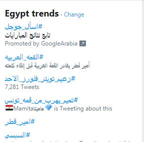 9908-ترند-مصر