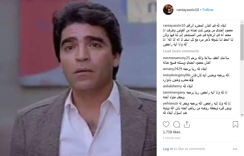 رانيا محمود يسن