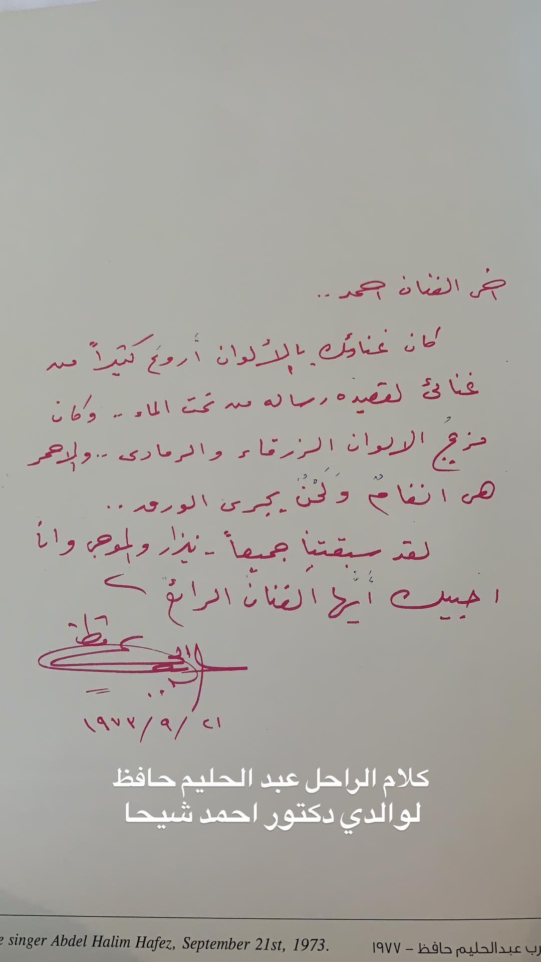77883-رسالة-عبد-الحليم-للفنان-أحمد-شيحة