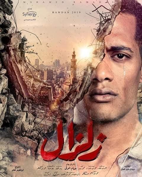 مسلسل زلزال للنجم محمد رمضان