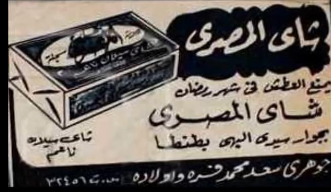 461368-شاى-المصرى-يمنع-العطش-فى-شهر-رمضان