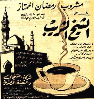 64484-شاى-الشيخ-الشريب-مشروب-رمضان-الممتاز