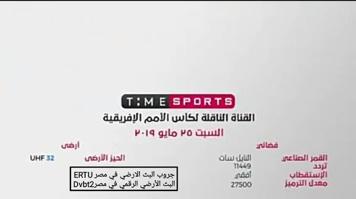قناة-تايم-سبورتس