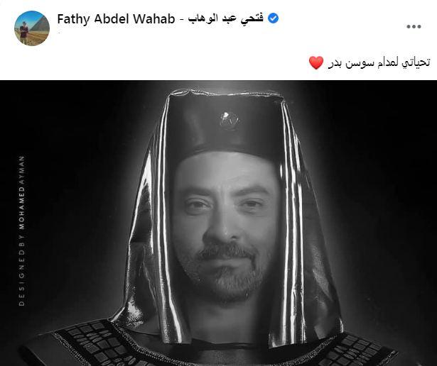 40442-فتحي-عبد-الوهاب