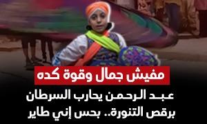 مفيش جمال وقوة كده.. عبد الرحمن يحارب السرطان برقص التنورة: بحس إني طاير